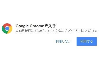 『Google Chrome を入手』を非表示にする方法